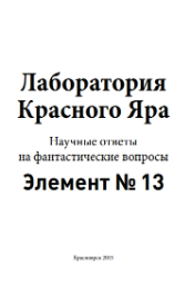 Элемент № 13
